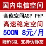 500M国内电信全能空间月付8元年付78元
